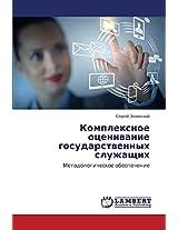 Kompleksnoe Otsenivanie Gosudarstvennykh Sluzhashchikh
