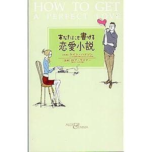 あなたにも書ける恋愛小説の画像