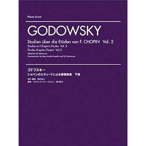 ゴドフスキー ショパンのエチュードによる練習曲集 下巻
