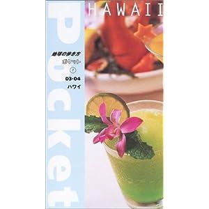 ハワイ〈2003~2004年版〉 (地球の歩き方ポケット)