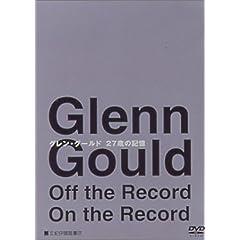 《グレン・グールド 27歳の記憶 On the Record Off the Record》の商品写真