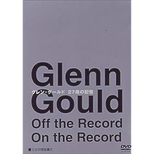 グレン・グールド 27歳の記憶の画像