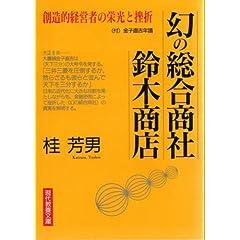 幻の総合商社 鈴木商店—創造的経営者の栄光と挫折 (現代教養文庫)