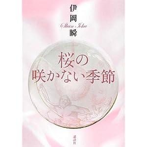 """桜の咲かない季節"""" style="""