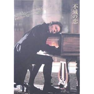 不滅の恋/ベートーヴェンの画像