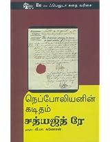 Nepolean Letter