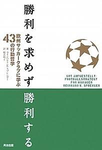 勝利を求めず勝利する ― 欧州サッカークラブに学ぶ43の行動哲学 (単行本(ソフトカバー))