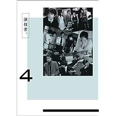 演技者。 2ndシリーズ Vol.4 (初回限定版)※『14歳の国』収録