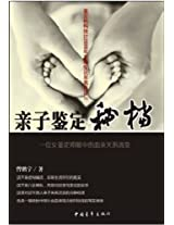 Secret Documents of China's Paternity Test(Chinese Only)