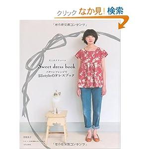 パターンアレンジで23styleのドレスブック (大人のクチュール) (大人のクチュール—Sweet dress book)