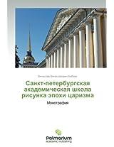 Sankt-Peterburgskaya Akademicheskaya Shkola Risunka Epokhi Tsarizma