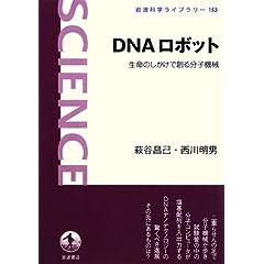 DNAロボット―生命のしかけで創る分子機械 (岩波科学ライブラリー)