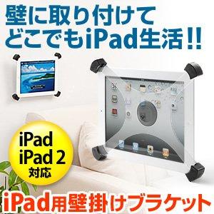 サンワダイレクト iPad2 iPad 壁掛けホルダー 100-MR047