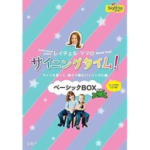[DVD] レイチェル・ママのサイニングタイム! ベーシックBOX(3枚組)