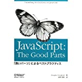 JavaScript: The Good Parts �\�u�ǂ��p�[�c�v�ɂ��x�X�g�v���N�e�B�X�_�O���X�E�N���t�H�[�h�ɂ��