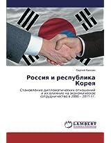 Rossiya I Respublika Koreya