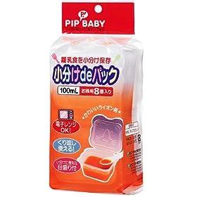【クリックでお店のこの商品のページへ】PIPBABY 小分けdeパック 100ml ・8個入