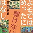 よそではめったに聴けないはなし~日本開花はやり歌 特殊企画、桧山さくら、佐藤松子、 新橋千代菊 (CD1998)