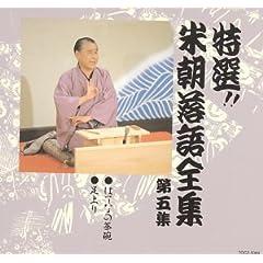 特選!! 米朝 落語全集 第五集