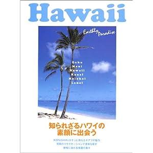 Hawaii—Earthly paradise