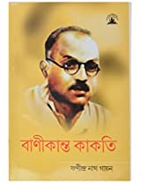 Banikanta Kakati By Assam Publishing Company