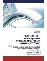 Poluchenie I Regeneratsiya Zhelezokhromovykh Katalizatorov