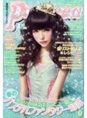 Popteen (ポップティーン) 2012年 04月号1
