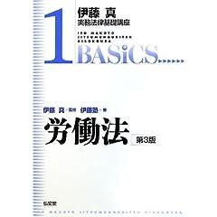 伊藤真実務法律基礎講座 労働法