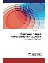 Konsolidatsiya Nalogoplatel'shchikov