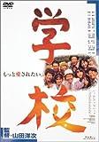 学校 DVD 1993年