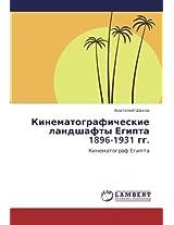 Kinematograficheskie landshafty Egipta 1896-1931 gg.: Kinematograf Egipta