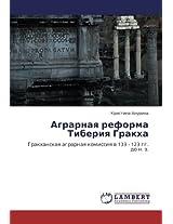 Agrarnaya Reforma Tiberiya Grakkha
