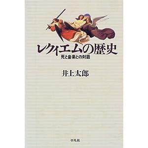 レクィエムの歴史 井上太郎