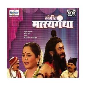 Sangeet Matsyagandha - VCD (Marathi Natak / Marathi Drama)