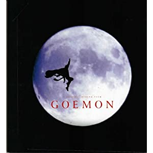GOEMONの画像