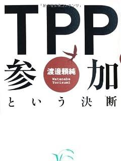 日本は勝てるか!?「激突 新総理 安倍晋三VSゴーマン中国」大研究  vol.3