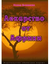 Lekarstvo ot Afriki:  (Russian Language)