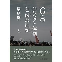 書籍『G8 サミット体制とはなにか』