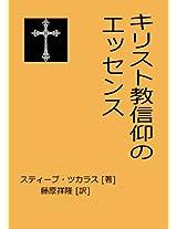 kirisutokyou shinkouno essensu