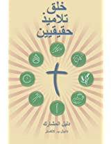 Making Radical Disciples - Participant - Arabic Edition: A Manual to Facilitate Training Disciples in House Churches, Small Groups, and Discipleship Groups, Leading Towards a Church-Planting Movement