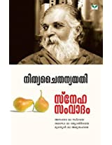 Snehasamvadham