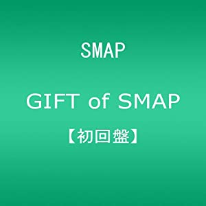 『GIFT of SMAP』