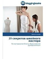 29 Sekretov Shveynogo Mastera