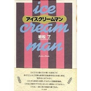 アイスクリームマンの画像