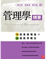 EMBA Series: The Essence of Management(Chinese Edition)