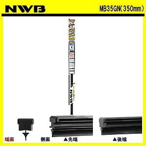 【クリックで詳細表示】NWB グラファイトワイパー用替えゴム MB35GN(350mm)
