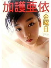 加護亜依写真集「金曜日」