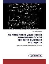 Nelineynye Uravneniya Matematicheskoy Fiziki Vysokikh Poryadkov