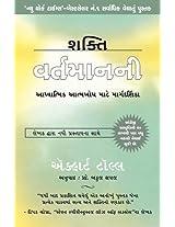 Shakti Vartaman Ni (Gujarati)