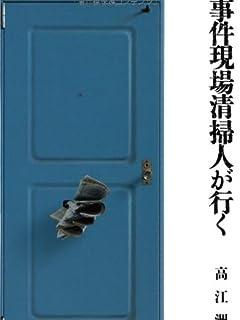 特殊清掃員が見た「多発 熟年孤独死の衝撃現場」 vol.2